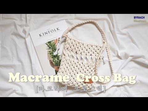 [Eng Sub] Macrame Cross Body Bag Easy Tutorial 마크라메 크로스백 만들기