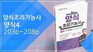 2021하쌤의양식조리기능사필기 양식4 203p~208p