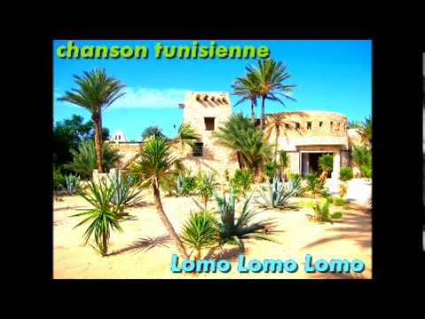 Lomo lomo lomo chanson tunisienne
