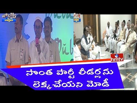 Jordar News: KCR Hindi speech at Iftar party