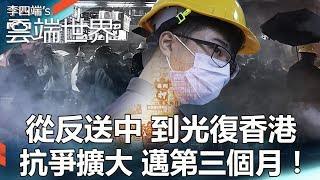 從反送中 到光復香港 抗爭擴大 邁第三個月!-  李四端的雲端世界