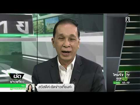 ม.44 ลุยสร้างรถไฟความเร็วสูง : ขีดเส้นใต้เมืองไทย | 21-06-60 | ชัดข่าวเที่ยง