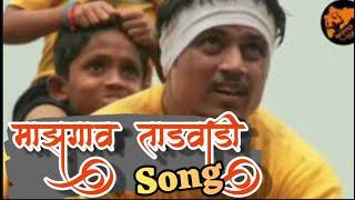 Mazgaon tadwadi dahihandi song 2019