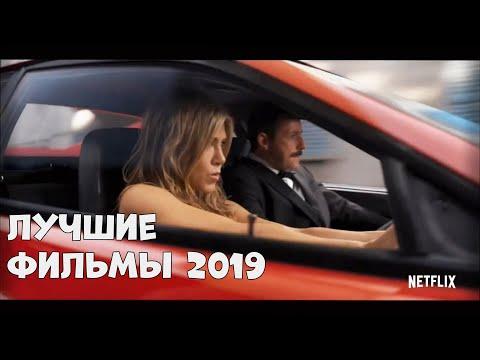 Фильмы 2019 / Лучшие фильмы 2019 которые уже вышли / №1