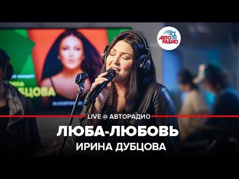 🅰️ Ирина Дубцова - Люба-Любовь(LIVE@Авторадио)