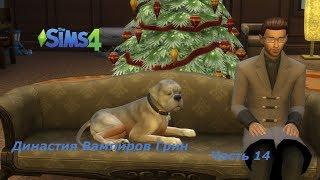 The Sims 4 - Династия Вампиров Грин - Часть 14