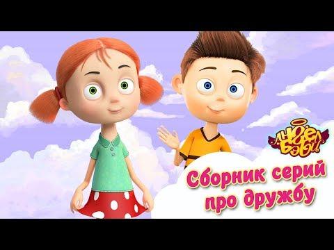 Мультфильм о дружбе для детей ютуб