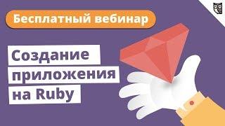 Создание приложения на Ruby