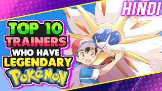 Top 10 Trainers Who Have Legendary Pokémon|Ash caught Legendary Pokemon|Pokémon In Hindi
