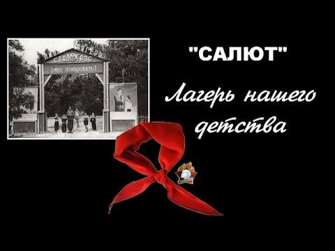 Детский лагерь Огонек Волгоград