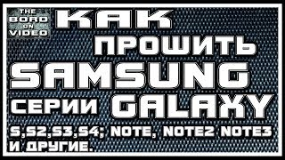 Download Как прошить Samsung Galaxy Note, Note 2, Note 3, S, S2, S3, S4 и другие Mp3 and Videos