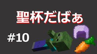 【Minecraft】聖杯だばぁ 第十話 ゆっくり実況【Fate】