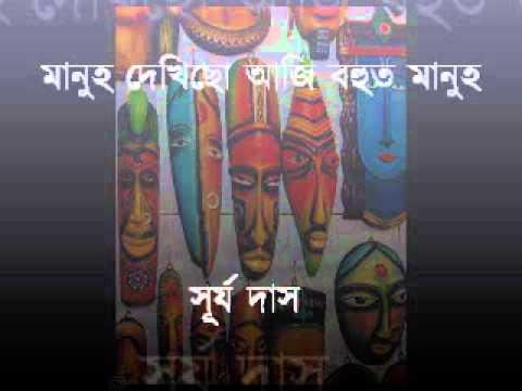Manuh Dekhisu Aji মানুহ দেখিছো আজি । Surya Das
