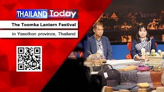 Thailand Today 236: The Toomka Lantern Festival in Yasothon province