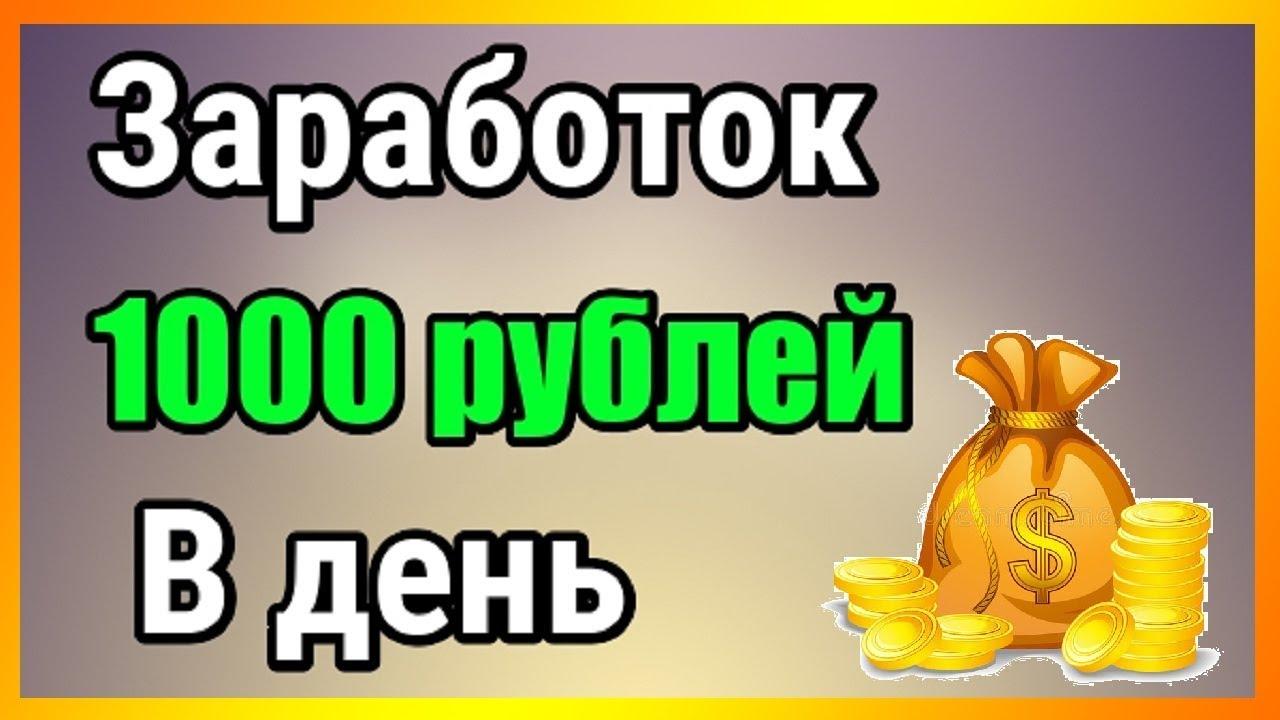 Сайты для Заработка 1000 Рублей в День Ничего не Делая!