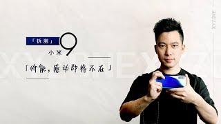 【拆测】小米9测评:全员上场做营销的小米9,这架势的背后..?丨Xiaomi 9 Teardown\u0026Review