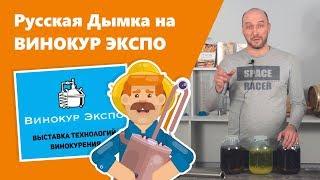 Что представит Русская Дымка на выставке Винокур Экспо 2019?