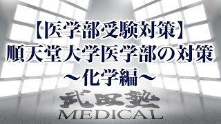 医学部受験生のための新しい勉強法「武田塾MEDICAL」 医学部受験のエキ...