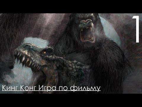 Peter Jacksons King Kong The Official Game of The Movie КИНГ КОНГ Прохождение на русском Часть 1