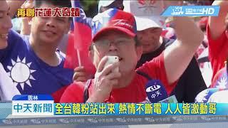 20190615中天新聞 凍未條哥「激動」重現 自備大聲公挺韓