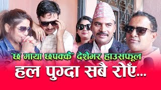 छ माया छपक्कै देशैभर हाउसफूल : हल पुग्दा सबै कलाकार रोएँ  || Chha Maya Chhapakkai Box Office Report
