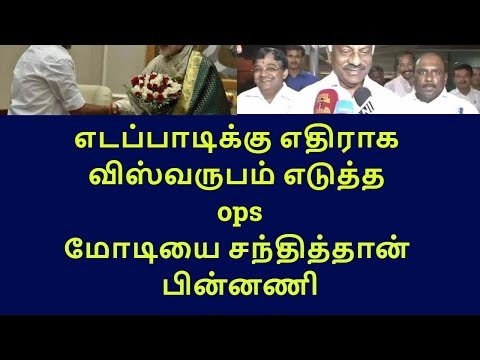 what is the real reason for ops modi meeting|tamilnadu political news|live news tamil