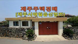 [제주주택경매] 제주도 제주시 애월읍 신엄리 2층 단독…