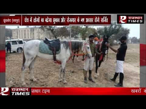 #रघुवेन्द्र_सिंह #डूंडलोद #मारवाड़ी_घोड़ो को दी पहचान || Rajasthan Times ||