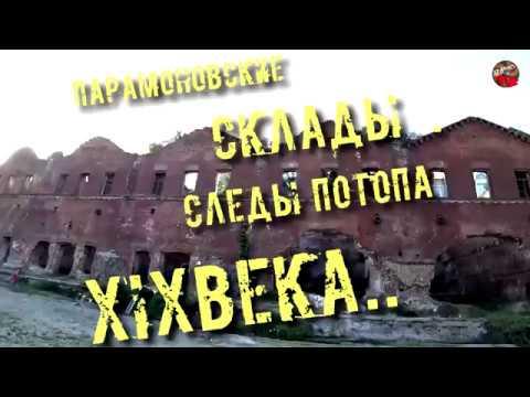 Парамоновские склады  Ростова на Дону.Следы потопа 19 го века