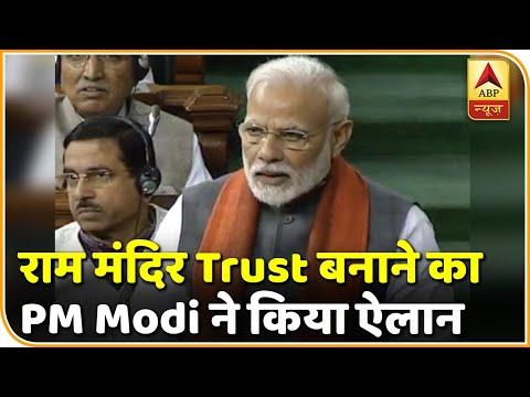 Ram Mandir Trust बनाने का PM Modi ने किया एलान, 'श्रीराम जन्मभूमि तीर्थ क्षेत्र' होगा ट्रस्ट का नाम