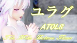 Video 684【MMD】ATOLS ユラグ【Tda Miku Hatsune Flower】 download MP3, 3GP, MP4, WEBM, AVI, FLV Oktober 2018