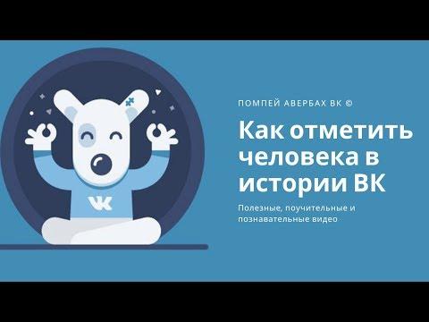 Как отметить человека или друга в истории ВК (ВКонтакте)