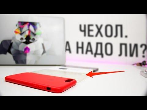 Чехол для айфона — ЗЛО!?