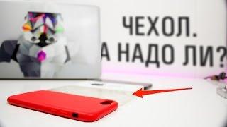 Чехол для айфона — ЗЛО!?(, 2017-03-01T05:55:39.000Z)