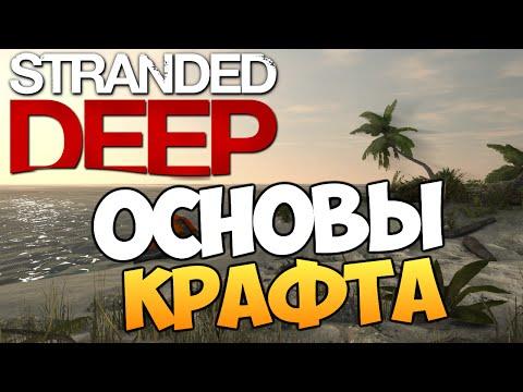 Stranded Deep - Основы Крафта (Как и Что?) #2
