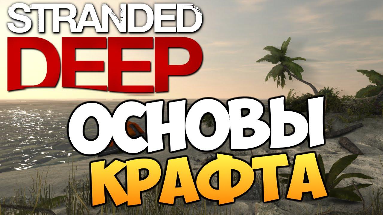 Stranded Deep Крафт в игре: оружия, улучшения