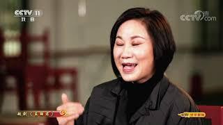《CCTV空中剧院》 20200201 越剧《孟丽君》(访谈)| CCTV戏曲