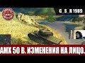 WoT Blitz - AMX 50B.Изменения на лицо - World of Tanks Blitz (WoTB)