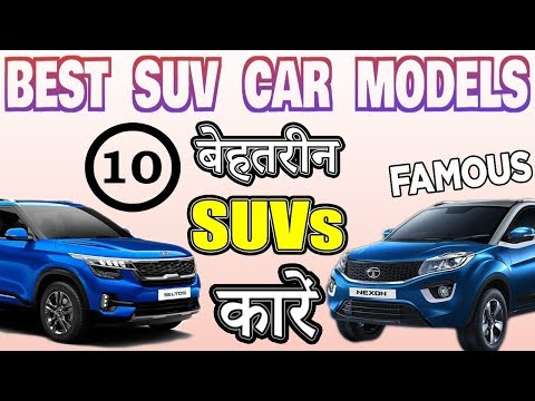 10 Best SUV Car Models In India | Engine | Price [Explain In Hindi]
