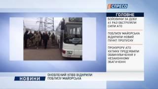 Оновлений КПВВ відкрили поблизу Майорська
