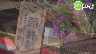 老舗 園田屋 - 地域情報動画サイト 街ログ