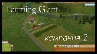 Farming Giant кампания. часть 2
