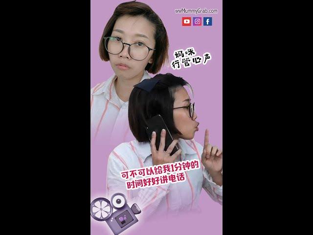 [新冠肺炎]Day 11 大马行動控管14天,媽咪們work from home最抓狂的時刻!讓我好好接電話好嗎?