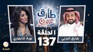 برنامج طارق شو الحلقة 137 - ضيف الحلقة نورة الأنصاري