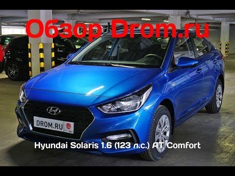 Hyundai Solaris 2018 1.6 123 л.с. AT Comfort видеообзор