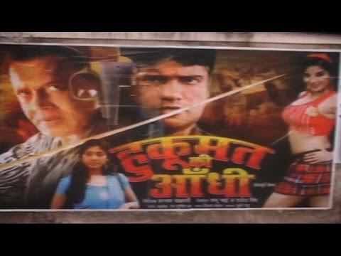 भोजपुरी फिल्म !!...