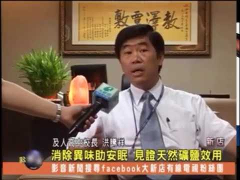 鹽燈專家-鹽晶王|大新店新聞 消除異味助安眠 見證天然礦鹽效用