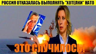 """Россия отказалась выполнять """"хотелки"""" НАТО..."""
