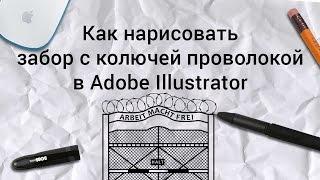 Как нарисовать колючую проволоку в Adobe Illustrator.