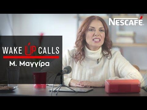 Nescafé Wake Up Calls - Μ.Mαγγίρα | NESCAFÉ Greece